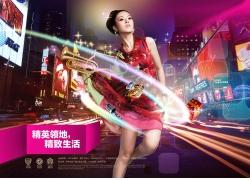 时尚商业区房地产海报