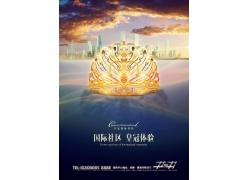 国际社区皇冠房地产模板
