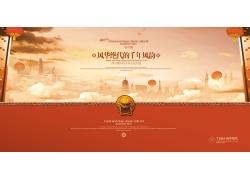 红色中国风房地产海报