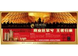 东城国际地产海报设计