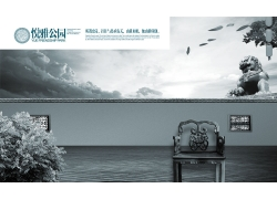中国风地产围墙广告