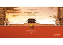 中国风大气房地产海报