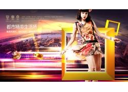 时尚美女城市地产广告设计