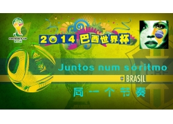 绿色巴西世界杯海报