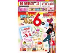 购物节促销海报设计