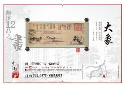 中国风地产报广模板