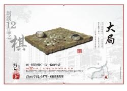 中国风房地产广告围棋模板