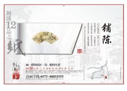中国风房地产报广之卷轴