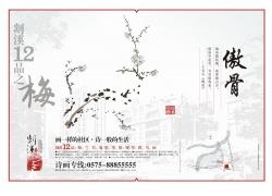 水墨梅花中国风房地产报广