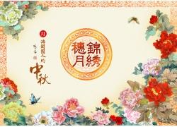 精美中秋节月饼海报