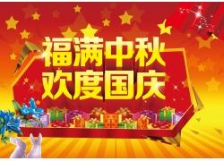 中秋国庆海报促销海报