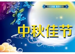中秋佳节鲜花海报