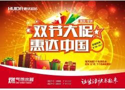 中秋国庆促销海报