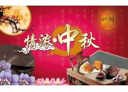中秋月饼促销海报鲜花素材