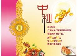 中秋月饼销售海报
