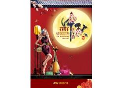 中秋节销售海报美女素材