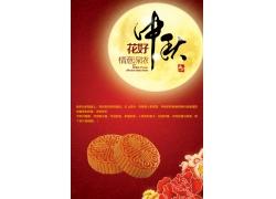 中秋月圆月饼海报