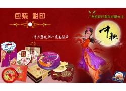 中秋节月饼包装海报