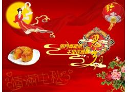 红色中秋节月饼海报