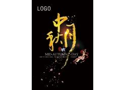 中秋节促销海报设计