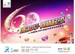 移动中秋节促销海报