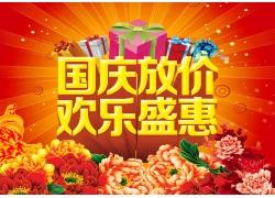 国庆放价欢乐盛惠海报