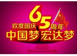 中国梦国庆节海报设计