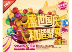 盛世国庆和谐聚惠海报设计