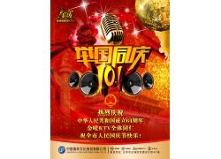 国庆节音乐KTV海报设计