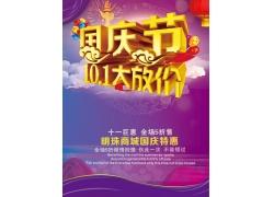 国庆节大放价宣传海报