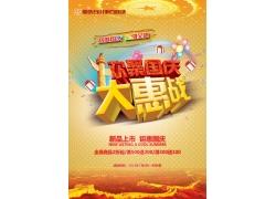 欢聚国庆大惠战海报
