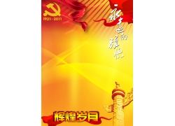国庆节宣传海报模板