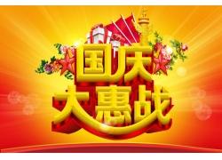 国庆大惠战宣传海报